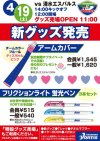 Tokushima Vortis merchandise