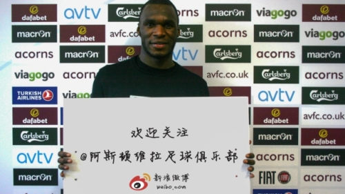 Aston Villa Chinese social media