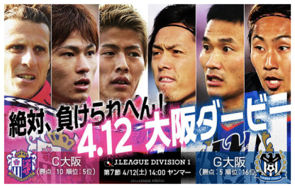 Cerezo Osaka vs Gamba Osaka Derby April 2014