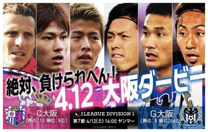 Cerezo Osaka vs Gamba Osaka Derby April 2014