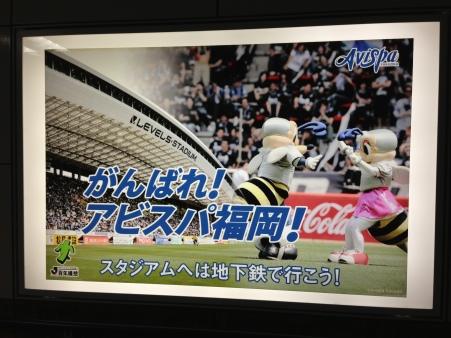 Avispa Fukuoka ad on Fukuoka train (2013)
